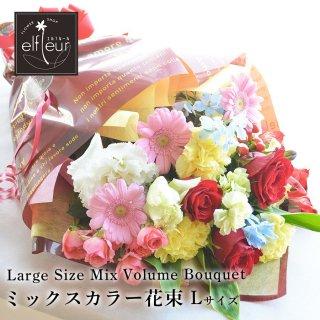 ミックスカラーのボリューム花束