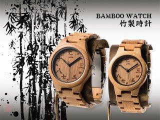 【竹ケースなし】バンブーウォッチ(L) BWQZ45-BB01 手作り腕時計/クオーツ時計