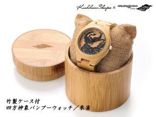 【竹ケース付き】四方神象バンブーウォッチ/朱雀 BWQZ45-BB02 手作り腕時計/クオーツ時計
