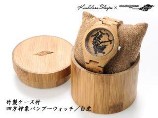 【竹ケース付き】四方神象バンブーウォッチ/白虎 BWQZ45-BB03 手作り腕時計/クオーツ時計