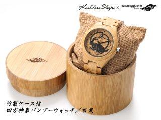 【竹ケース付き】四方神象バンブーウォッチ/玄武 BWQZ45-BB04 手作り腕時計/クオーツ時計