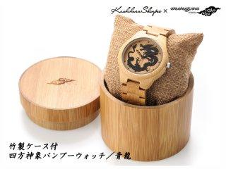 【竹ケース付き】四方神象バンブーウォッチ/青龍 BWQZ45-BB05 手作り腕時計/クオーツ時計