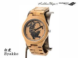 【竹ケースなし】四方神象バンブーウォッチ/白虎 BWQZ45-BB03 手作り腕時計/クオーツ時計