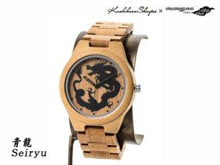 【竹ケースなし】四方神象バンブーウォッチ/青龍 BWQZ45-BB05 手作り腕時計/クオーツ時計
