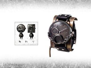 キカイ・ガスマスク 手作り腕時計/クオーツ時計