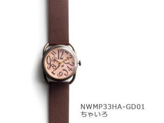 【文字盤ちゃいろ】イントロ機械式 NWMP33HA-GD01 手巻き&自動機械式時計