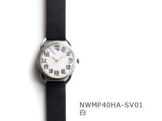 【文字盤 白】イントロ機械式 NWMP40HA-SV01 手巻き&自動機械式時計