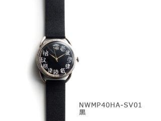 【文字盤 黒】イントロ機械式 NWMP40HA-SV01 手巻き&自動機械式時計