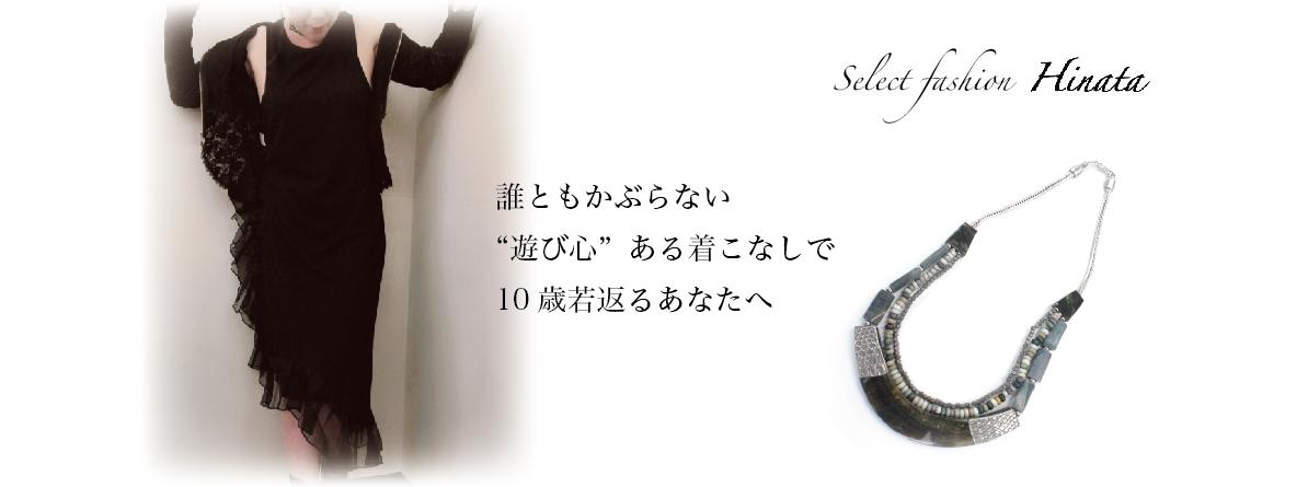 Select Fashion ひなた 〜10歳若返る着こなしで、憧れられるあなたへ〜