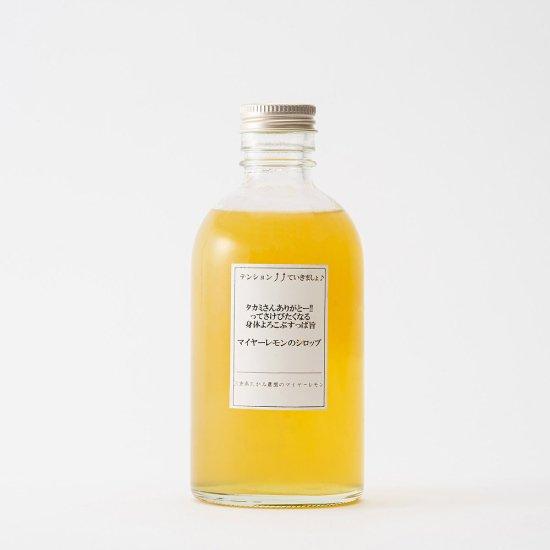 うまうまシロップ<br>〜マイヤーレモンシロップ〜