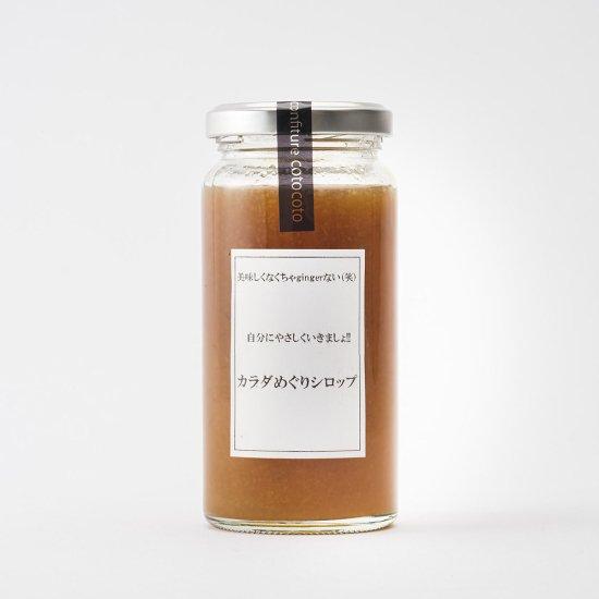 しょうが+りんご+マイヤーレモン+梅酢のシロップ=体にいいシロップ