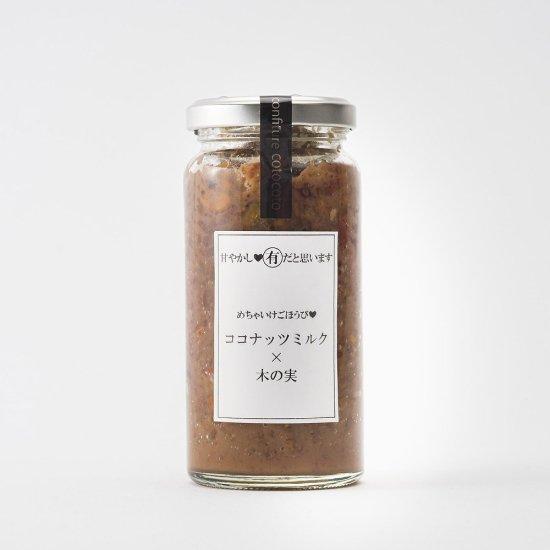 フルーツソース ココナッツミルク×ナッツ