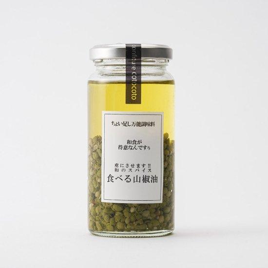 ちょい足し万能調味料<br>食べる山椒油