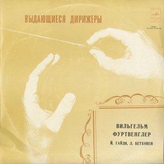 ベートーヴェン:交響曲8番Op.93,ハイドン:交響曲104番