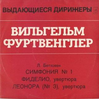 ベートーヴェン:交響曲1番Op.21,序曲集/フィデリオ,レオノーレ3番