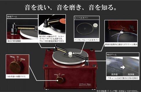 レコード・クリーニング・マシン Clean Mate IQ1100A