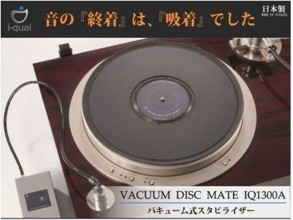 バキューム式スタビライザー VACUUM DISC Mate IQ1300A/アイコール(i-qual)