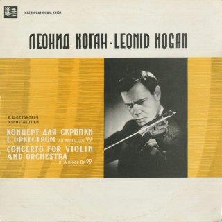 ショスタコーヴィチ:ヴァイオリン協奏曲1番Op.77(旧Op.99)