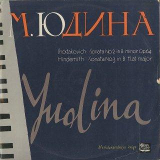 ピアノ・ソナタ集/ショスタコーヴィチ:2番Op.61,ヒンデミット:3番