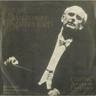 シュトラウス:家庭交響曲Op.53