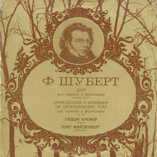 シューベルト:ヴァイオリンとピアノのための二重奏曲Op.162,「しおれた花」による変奏曲Op.160
