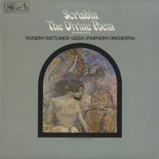 スクリャービン:交響曲3番Op.43「神聖な詩」