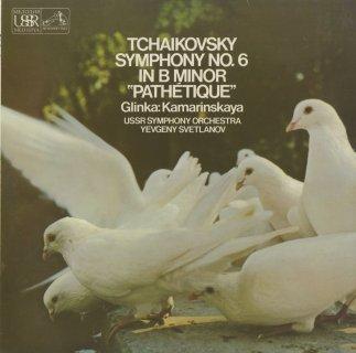 チャイコフスキー:交響曲6番Op.74「悲愴」,グリンカ:カマリンスカヤ