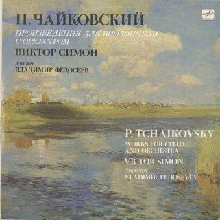 チャイコフスキー:ロココ変奏曲Op.33,夜想曲Op.19-4,小奇想曲Op.62,アンダンテ・カンタービレOp.1-11