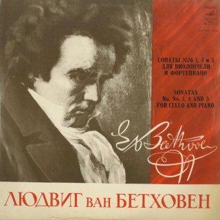 ベートーヴェン:チェロ・ソナタ1,4,5番
