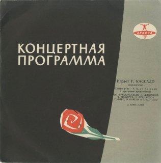 「チェロ・リサイタル」フレスコバルディ,ベートーヴェン,シューベルト,グラナドス,フォーレ,ラヴェル,カサド