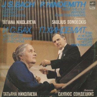 バッハ:ピアノ協奏曲4番BWV.1055,ヒンデミット:主題と変奏−四気質