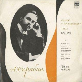 スクリャービン:ピアノ・ソナタ10番,2つの詩曲Op.32,Op.63,前奏曲(3曲),2つの左手のための小品Op.9,アルバムの綴り,詩曲「炎に向かって」 他