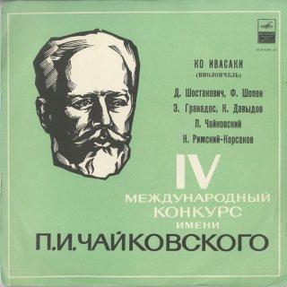 チェロ曲集/ショスタコーヴィチ:ソナタOp.40,グラナドス:オリエンタルOp.37−2,ショパン,ダヴィドフ,チャイコフスキー,リムスキー・コルサコフ