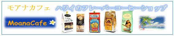 フレーバーコーヒーやハワイアン雑貨・フードの通販|モアナカフェ