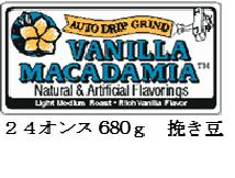 ハワイのコーヒー11月人気ランキング6位!ライオンコーヒーバニラマカダミア24oz680g挽き粉