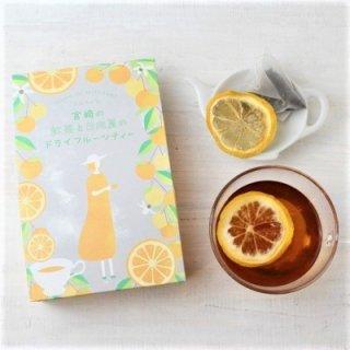 宮崎の紅茶と日向夏のドライフルーツティー