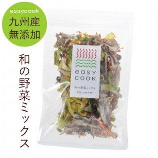 easycook 和の野菜ミックス