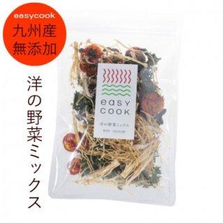 easycook 洋の野菜ミックス