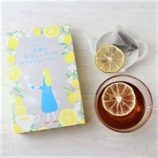 宮崎の紅茶とレモンのドライフルーツティー