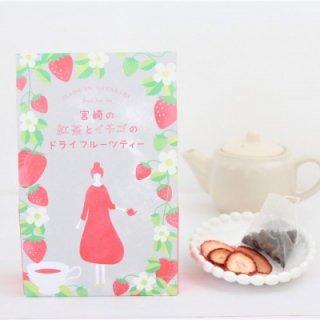 宮崎の紅茶とイチゴのドライフルーツティー