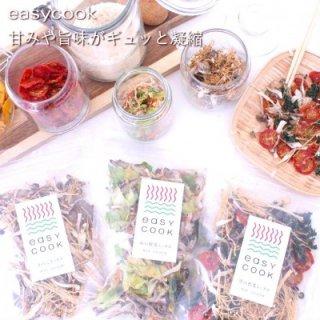 easycook 乾燥野菜3種セット