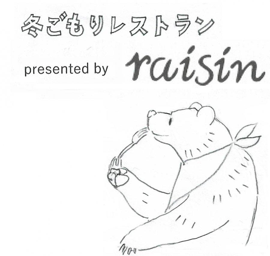 レザン ディナーセット 2人分(冬ごもりレストラン)