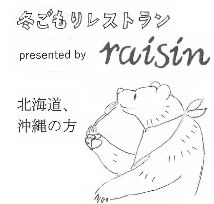 レザン ディナーセット 2人分(冬ごもりレストラン)北海道、沖縄
