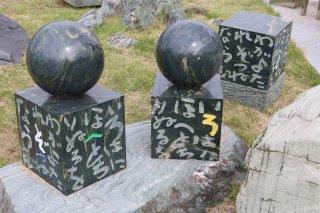 青石石彫、いろは 台石×3、球体×2