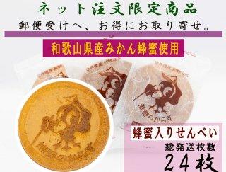 【郵便受け配達・日本全国送料無料】(お試し用)みかん蜂蜜入りせんべい「熊野のからす」※せんべい割れあり