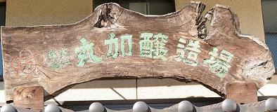 丸加醸造場|豊田市の味噌屋|豊田市の漬物屋|通販ネットショップ