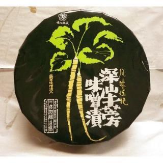 山牛蒡味噌漬 樽50号