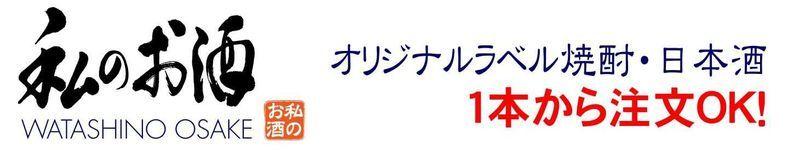 オリジナルラベル焼酎・お酒 名入れラベル・写真ラベル【私のお酒】