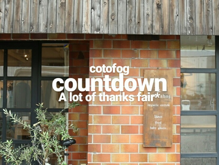 a lot of Thanks Fair countdown