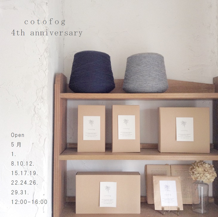 cotofog 4th anniversary